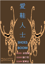 http://203.72.185.29/store/s3120201愛鞋人士  SHOES BOOM