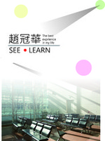 SEE。LEARN