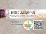 鍾國文水彩創作展Watercolor Creative  Exhibition