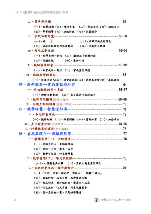 啟 思 中國 語文 中 二 答案 第 四 版
