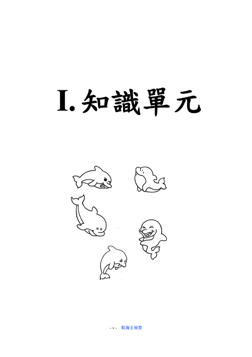 南徐村加油站_http://ebook.slhs.tp.edu.tw/books/slhs/1/ 航海王秘笈The Secret of Naval Heroes