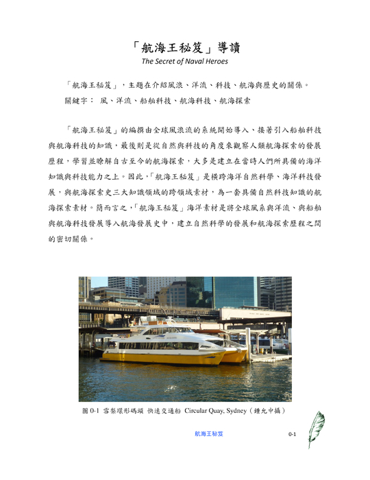 普拉哈拉德_http://ebook.slhs.tp.edu.tw/books/slhs/1/ 航海王秘笈The Secret of Naval Heroes