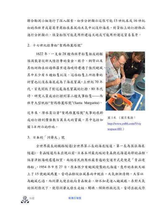 Http://ebook.slhs.tp.edu.tw/books/slhs/1/ 航海王秘笈the secret of