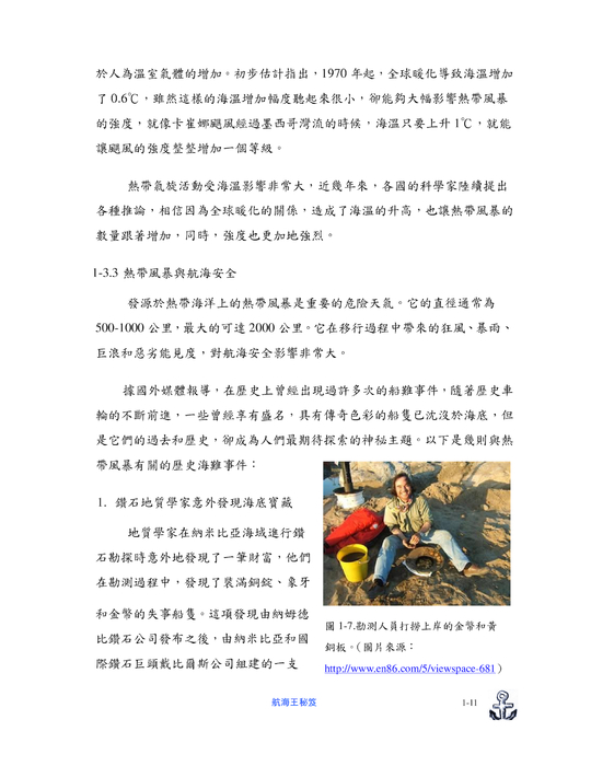 世界最高的十座山峰_http://ebook.slhs.tp.edu.tw/books/slhs/1/ 航海王秘笈The Secret of Naval Heroes
