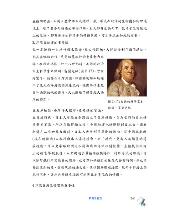 特勤肩章特勤肩章_http://ebook.slhs.tp.edu.tw/books/slhs/1/ 航海王秘笈The Secret of Naval Heroes