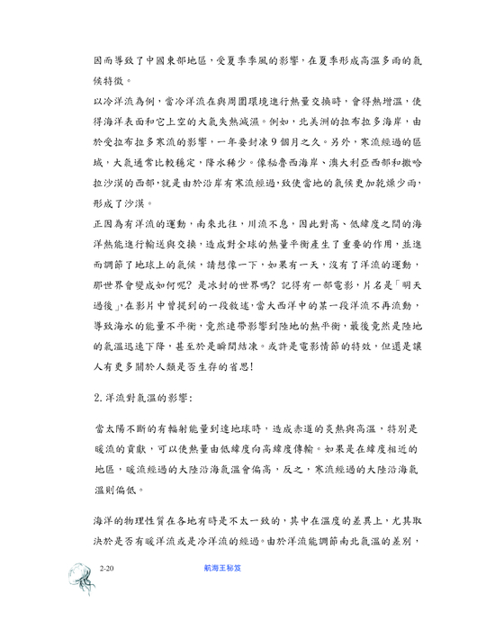 倪恩雅死了_http://ebook.slhs.tp.edu.tw/books/slhs/1/ 航海王秘笈The Secret of Naval Heroes