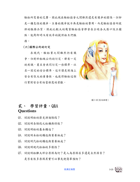 我家有只消防犬_http://ebook.slhs.tp.edu.tw/books/slhs/1/ 航海王秘笈The Secret of Naval Heroes