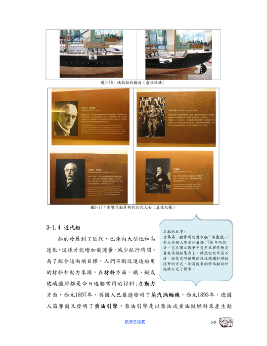 Http ebook slhs tp edu tw books slhs 1 航海王秘笈the secret of
