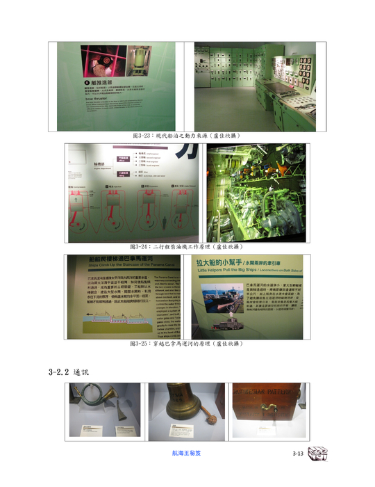 http://ebook.slhs.tp.edu.tw/books/slhs/1/ 航海王秘笈The Secret of ...