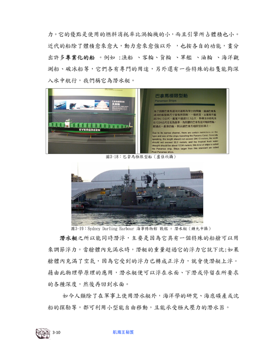小孩穿新衣服_http://ebook.slhs.tp.edu.tw/books/slhs/1/ 航海王秘笈The Secret of Naval Heroes