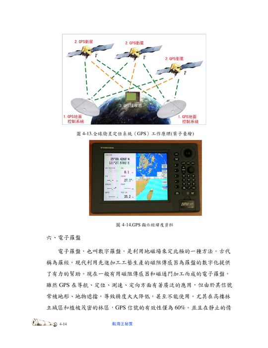ff14 中文 版