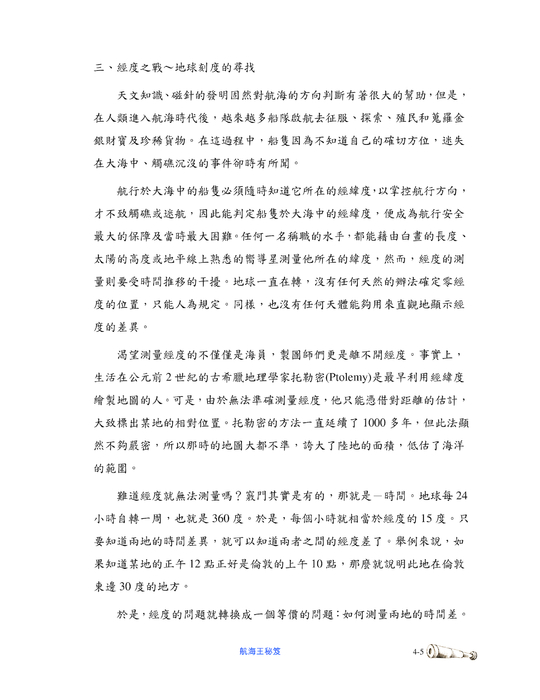 http://ebook.slhs.tp.edu.tw/books/slhs/1/ 航海王秘笈The Secret of