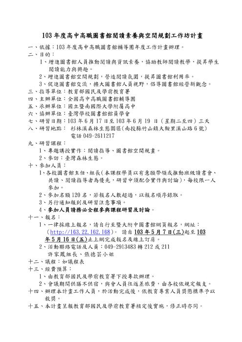 臺北市立圖書館 ─ 開館時間_插圖