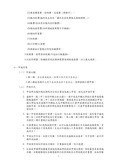格林 筆記 中文 版