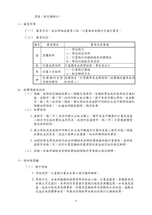 中國 有 嘻哈 第 12 期 完整 版