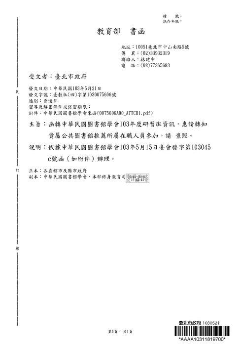 增井_http://ebook.slhs.tp.edu.tw/books/slhs/33/ 圖書館主任-公文處理紀錄簿(102 ...