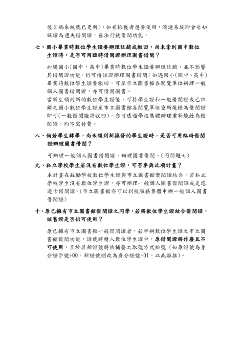 frindle 中文 版 線上 看