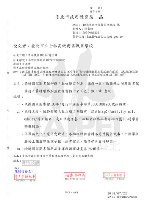 幽 遊 白書 中文 版