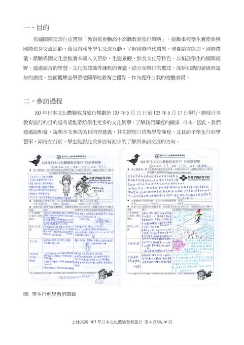 大家 的 日本 語 改訂 版 mp3