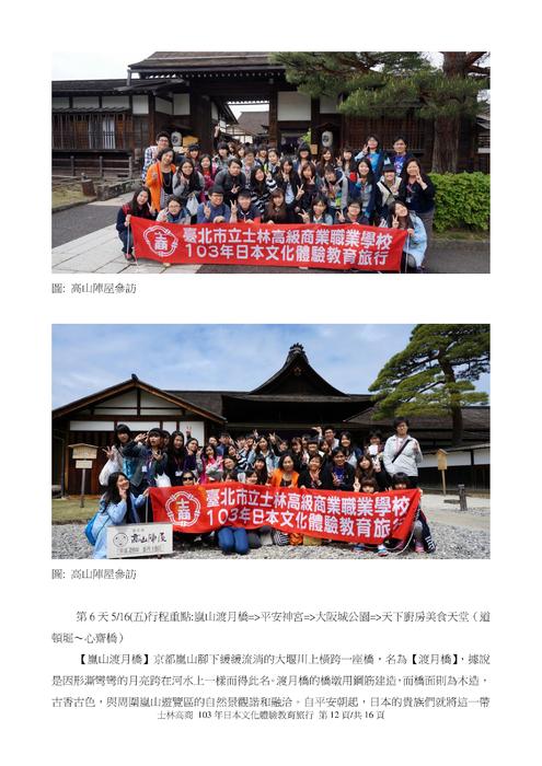全家便利店_http://ebook.slhs.tp.edu.tw/books/slhs/36/ 103年日本文化體驗教育旅行學生 ...