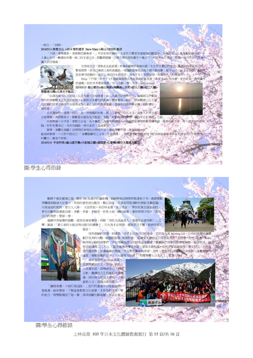 山口小夜子_http://ebook.slhs.tp.edu.tw/books/slhs/36/ 103年日本文化體驗教育旅行學生 ...