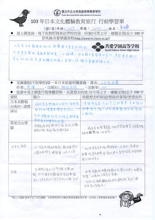 月白色倒影的少女祈_http://ebook.slhs.tp.edu.tw/books/slhs/36/ 103年日本文化體驗教育旅行學生 ...