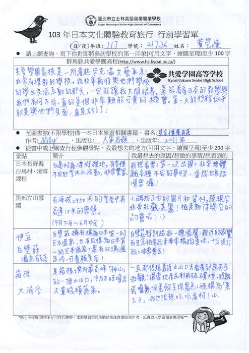 http://ebook.slhs.tp.edu.tw/books/slhs/36/ 103年日本文化體驗教育旅行學生學習成果冊