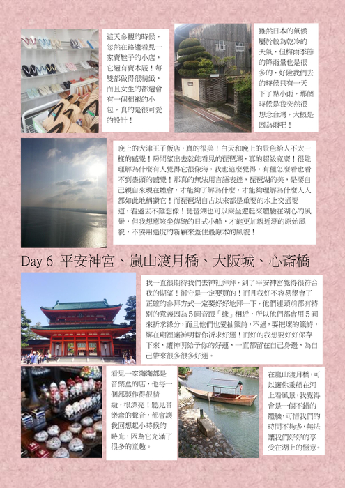 男附身美女_http://ebook.slhs.tp.edu.tw/books/slhs/36/ 103年日本文化體驗教育旅行學生 ...