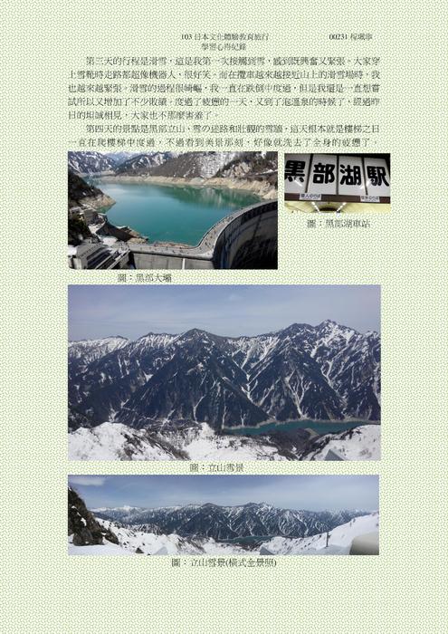 白布鞋_http://ebook.slhs.tp.edu.tw/books/slhs/36/ 103年日本文化體驗教育旅行學生 ...