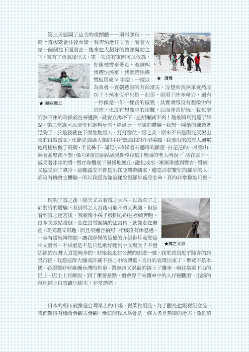 冰雪 奇 緣 2 中文 版 歌曲