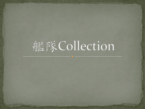艦隊collection
